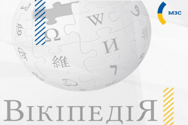 Украина: Кастрюли запускает массовую *чистку* Википедии :-)