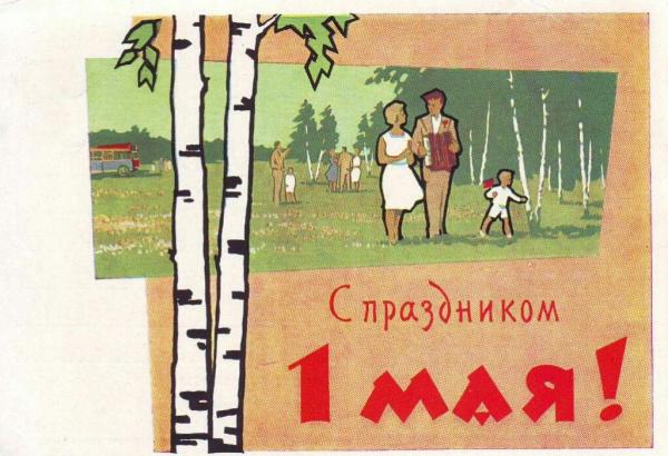 Даты: С Днем весны и труда! С Первомаем!