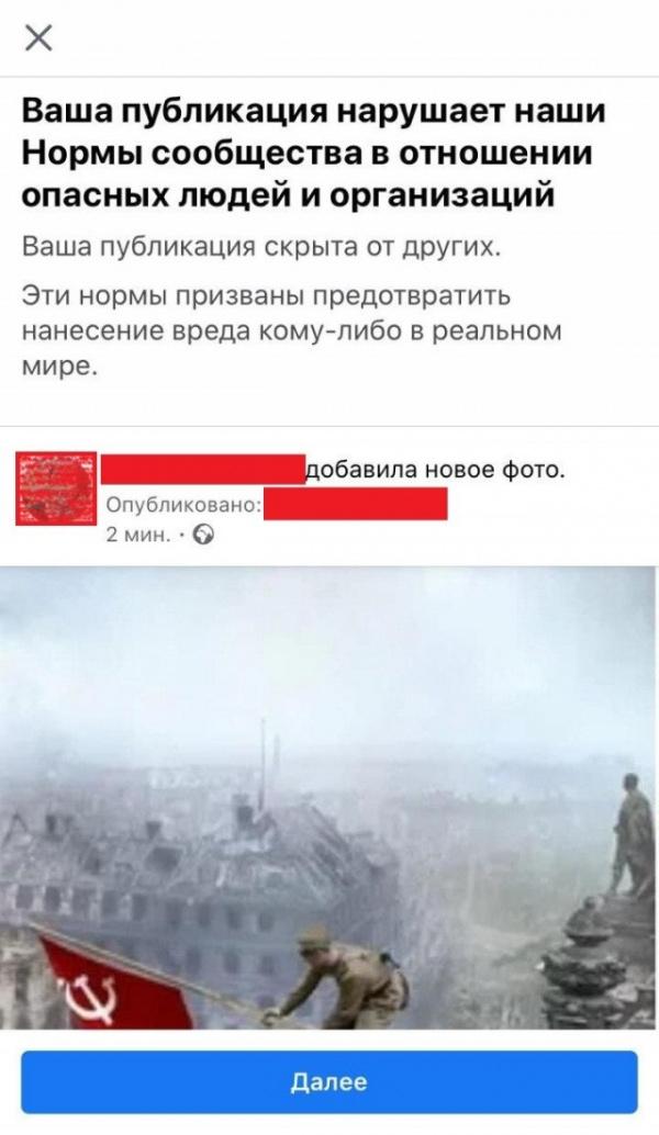 Блог djamix: О Фейсбуке и бане за изображение Знамени Победы