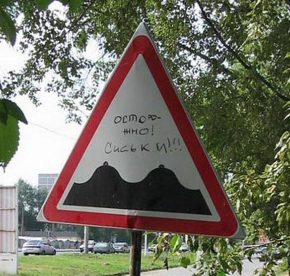 Картинки: Прикольные дорожные знаки