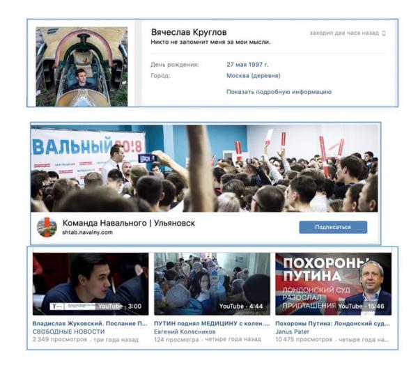 """Либерасты: Как навальнята атаковали """"Бессмертный полк"""""""