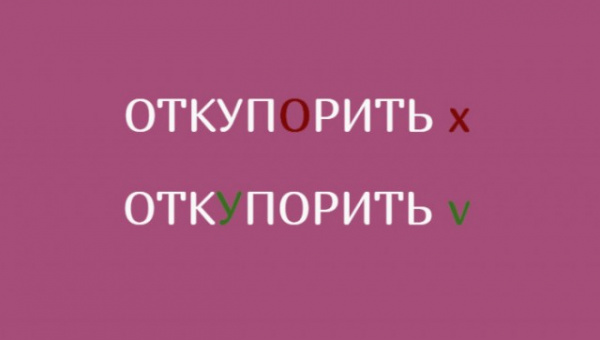 Интересное: Ох уж эти глаголы!
