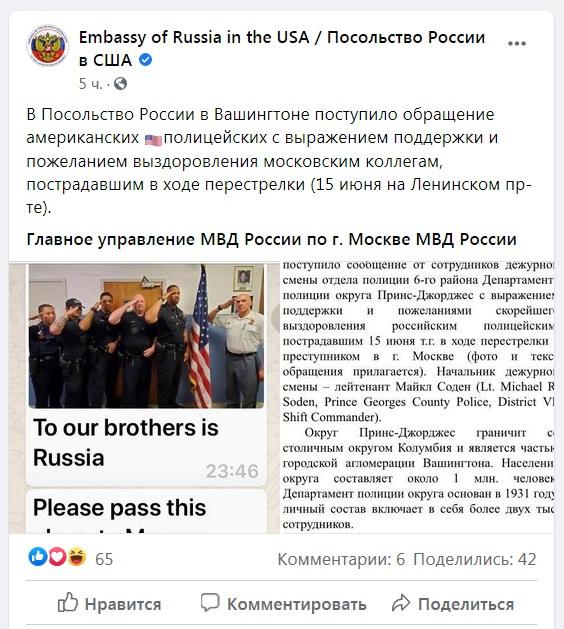 Жизнь: *Нашим братьям в России* -  американские копы поддержали раненных в перестрелке коллег в Москве