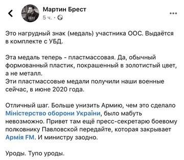 Украина: Укровермахт начали награждать пластмассовыми медальками  :-)