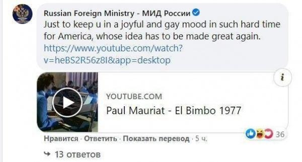 Безумный мир: МИД РФ потроллил посольство США, вывесившее пидорский флаг