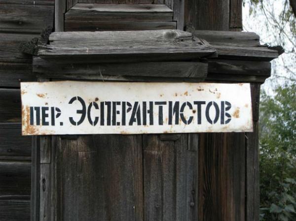 Интересное: Искусственные языки