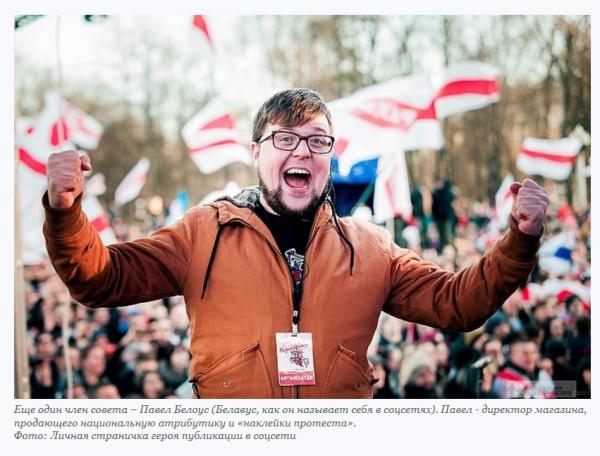 Либерасты: Созданный белорусской оппозицией Совет по передаче власти в стране: русофобы и нацики