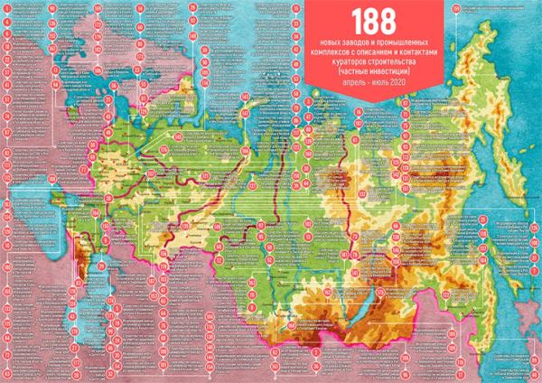 Экономика: Россия. Карта строительства новых объектов энергетики и карта строящихся заводов