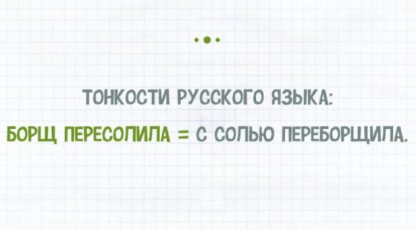 Интересное: Русский язык