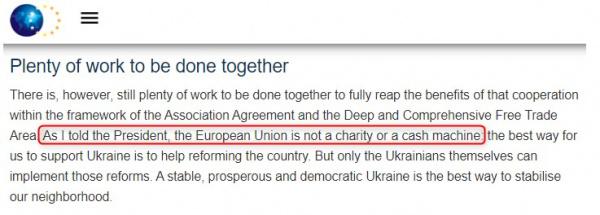 Украина: Европа - не банкомат!