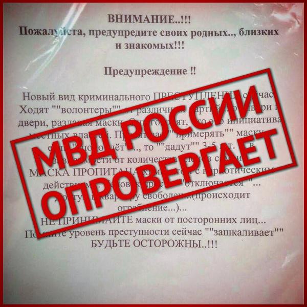 Вбросы: МВД РФ прокомментировало сообщения о пропитанных наркотиками масках