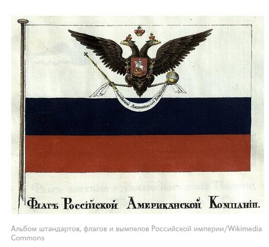 История: 18 сентября 1867 года Аляска официально была передана Соединённым Штатам