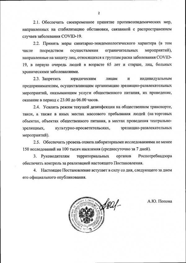 Коронавирус: Постановление Роспотребнадзора о введении общероссийских ограничений из-за коронавируса