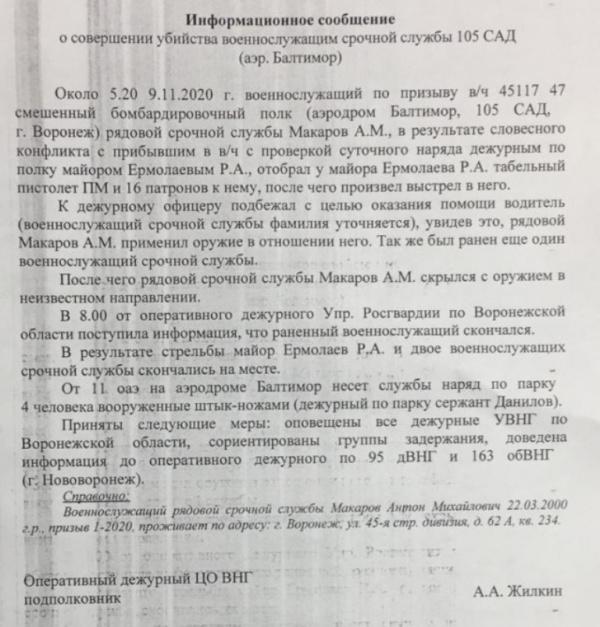 Криминал: В Воронеже солдат убил троих сослуживцев  и скрылся с оружием