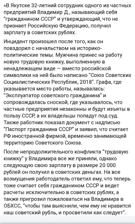 Стеб: Безумный мир: В Якутии гражданин СССР получил зарплату советскими рублями :-)