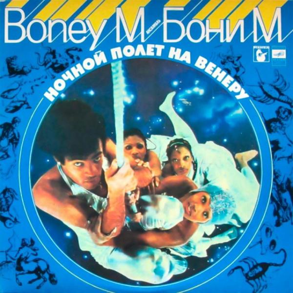 Музыка: История песни: *Распутин* Boney M