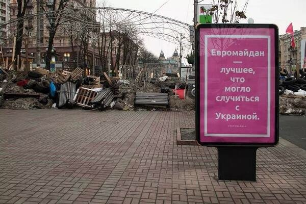 Украина: Евромайдан, лучшее, что случилось с Украиной ©