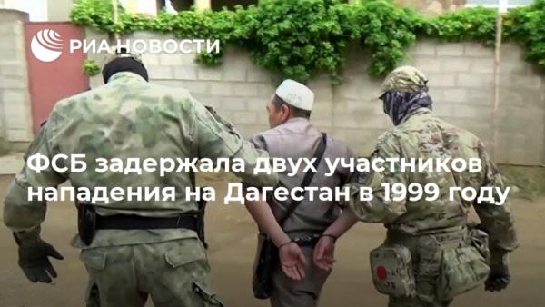 Терроризм: ФСБ задержала двух бывших членов банды Басаева и Хаттаба