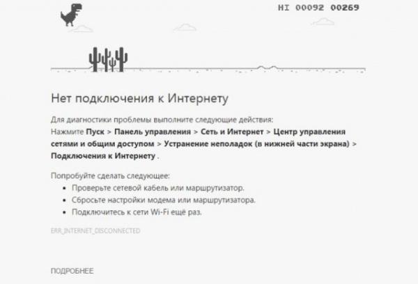 Блог djamix: Динозаврик Chrome: поиграй со зверюшкой:-)