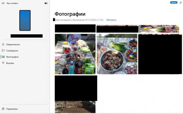 Технологии: Приложение *Ваш телефон* теперь может удалять изображения со смартфона