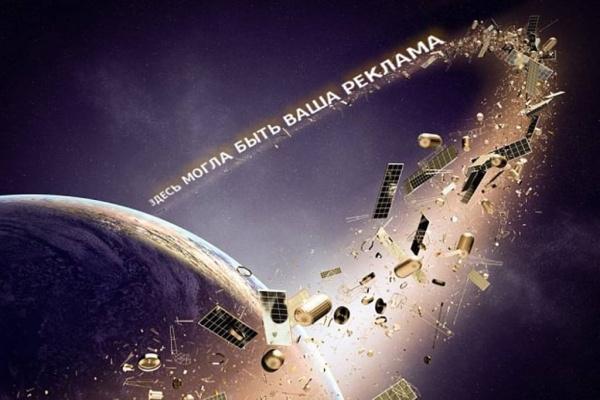 Интересное: Скоро реклама появится  в космосе