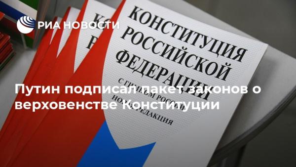 Новости: Путин подписал пакет законов о верховенстве Конституции