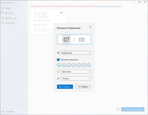Технологии: Microsoft представила редизайн приложения «Будильники и часы»
