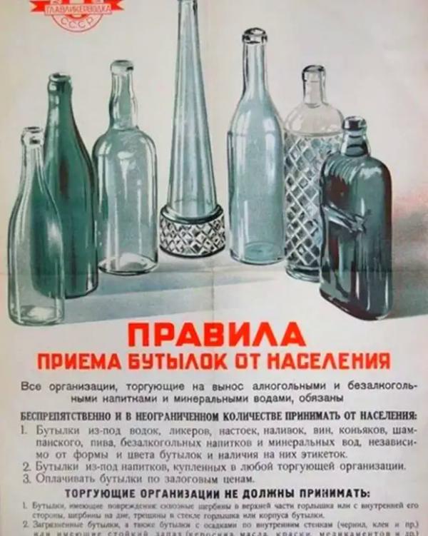 Интересное: Бутылочная *мафия* в СССР