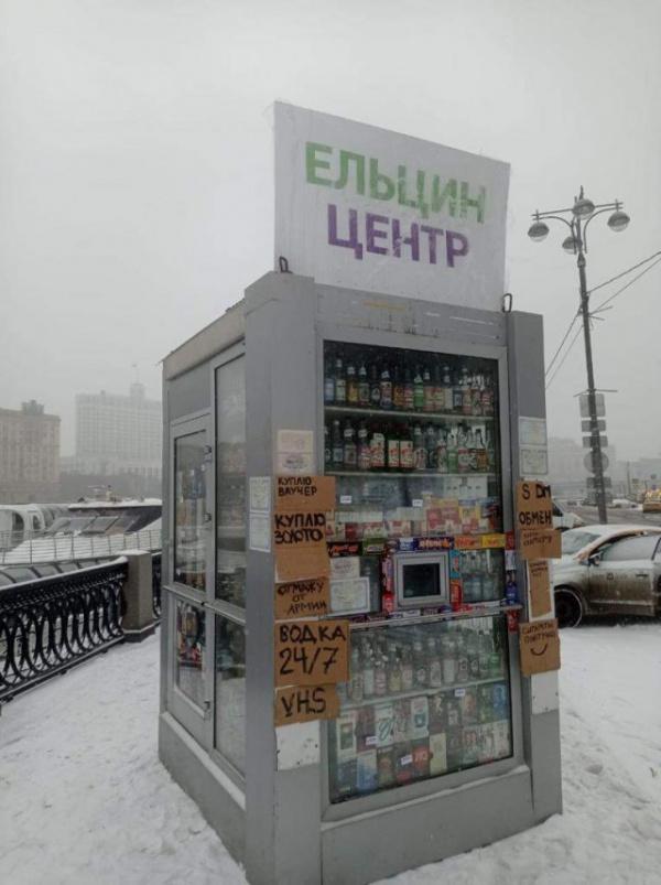 Блог djamix: В Москве поставили альтернативный *Ельцин-центр*
