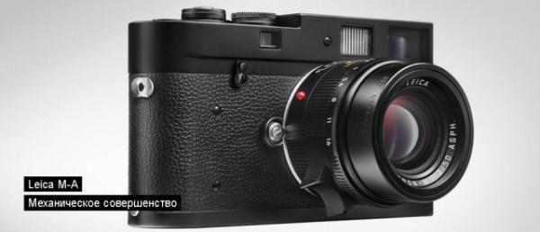 Интересное: Leica M-A - плёночная камера XXI века