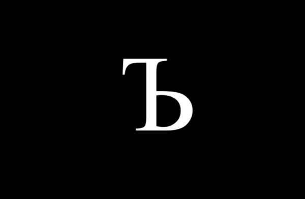 История: Зачем в царской России писали «Ъ» в конце слов?