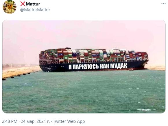 Происшествия: Контейнеровоз Ever Given заблокировал Суэцкий канал и стал мемом