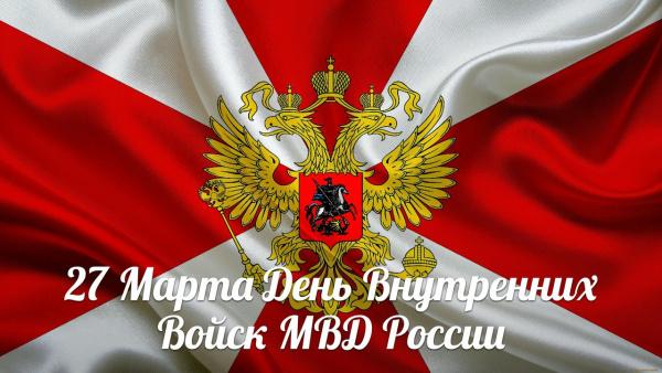 Даты: 27 марта – День внутренних войск МВД России