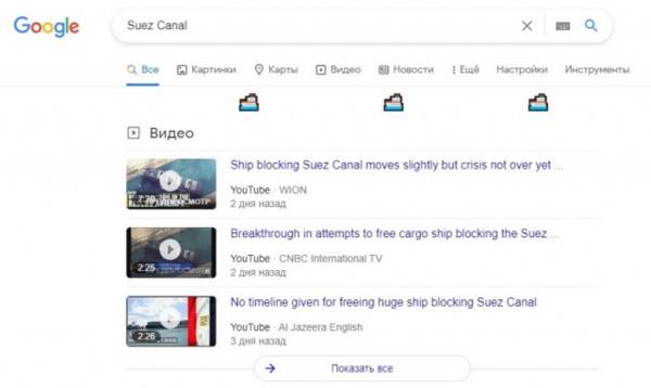 Интересное: Google сделали  пасхалку в честь освобождения Суэцкого канала