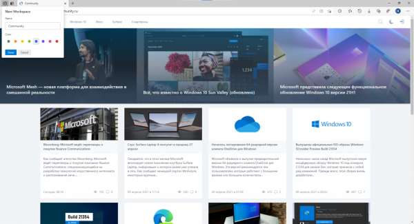 Технологии: В Microsoft Edge Canary появилась новая функция «Рабочие области»