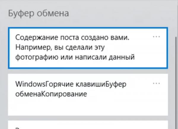Интересное: Буфер обмена в Windows 10 -  Win+V
