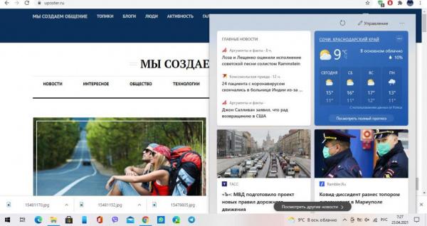 Технологии: Началось распространение виджета «Новости и интересы» для Windows 10