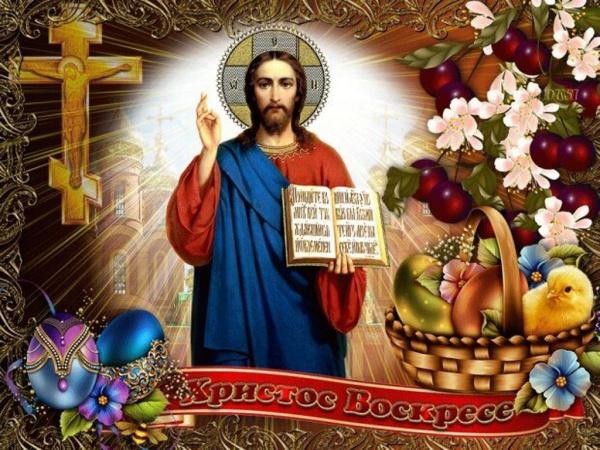 Даты: Поздравляю всех с православной Пасхой!