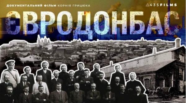 Украина: На Незалежной новое кино снимают. «ЕвроДонбасс» называется