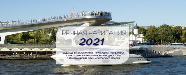 Реклама1: Аренда яхты в Москве: особенности услуги и возможности