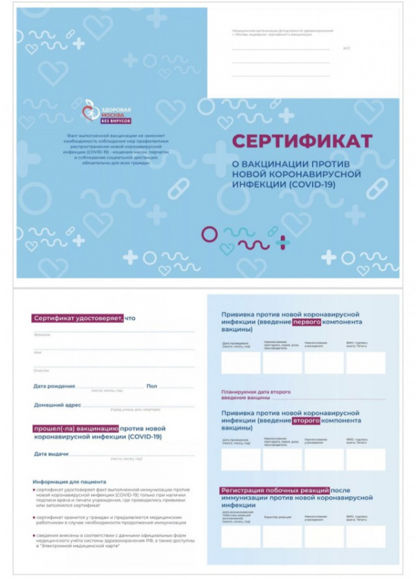 Право и закон: В Москве завели 24 уголовных дела о подделке сертификатов о вакцинации