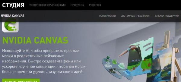 Интересное: Nvidia выпустила приложение Canvas
