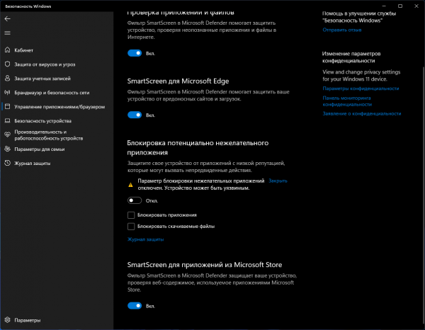 Технологии: Windows 10 будет блокировать потенциально нежелательные приложения