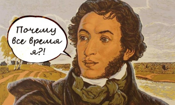 Интересное: Почему сразу Пушкин?