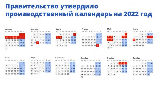 Общество: Праздничные и выходные дни в 2022 году