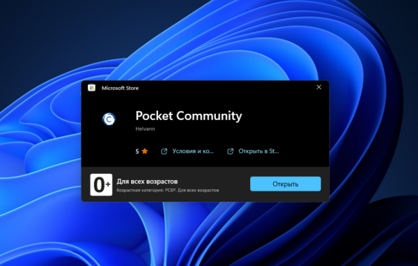 Технологии: Компактный режим Microsoft Store для Windows 11