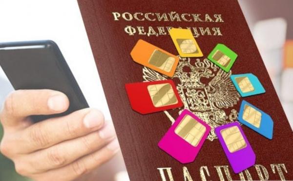 Интересное: Минцифры выпустит SIM-карты с электронной подписью