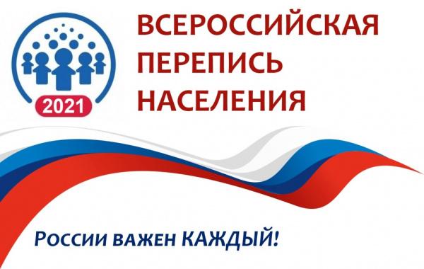 Новости: Всероссийская перепись населения