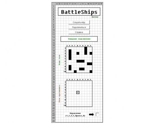 Технологии: Чем заняться айтишнику в армии или как я на VBA игры писал