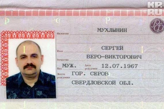 Жизнь: В Екатеринбурге мужчина получил паспорт с матчество-отчеством